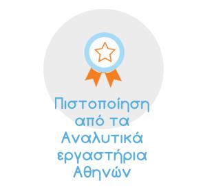 Πιστοποίηση απο Αναλυτικά Εργαστήρια Αθηνών